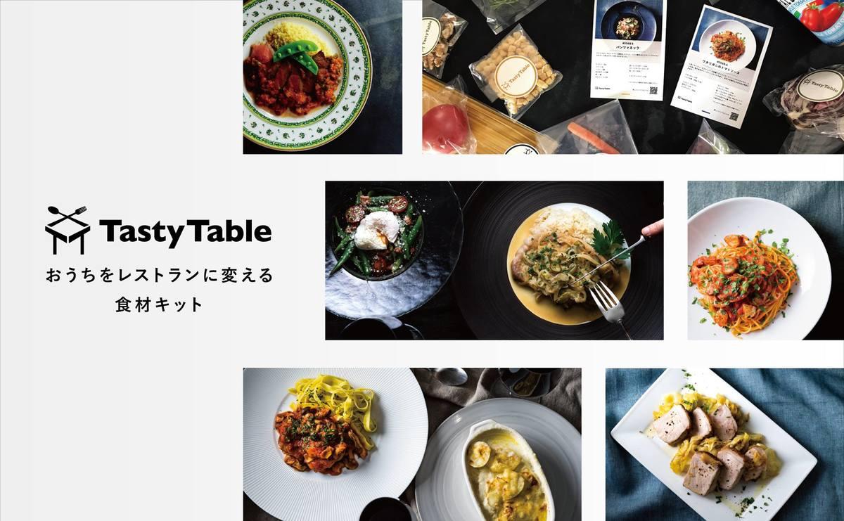 TastyTable(テイスティテーブル)の口コミ・評判は?他サービスとの料金比較も!